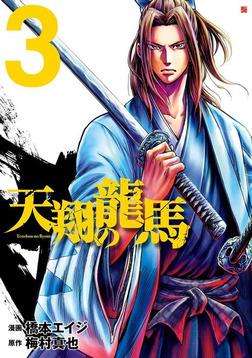 天翔の龍馬 3-電子書籍