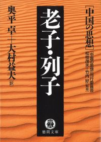 中国の思想(6) 老子・列子(改訂版)