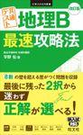 大学JUKEN新書 共通テスト 地理B 最速攻略法 改訂版