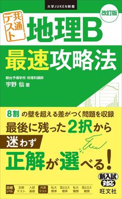 大学JUKEN新書 共通テスト 地理B 最速攻略法 改訂版-電子書籍