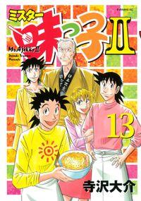 ミスター味っ子II(13)