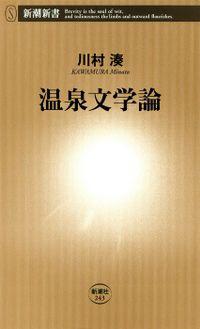 温泉文学論