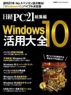 日経PC21総集編 Windows10活用大全-電子書籍