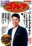 週刊ゴルフダイジェスト 2018/1/9・16合併号