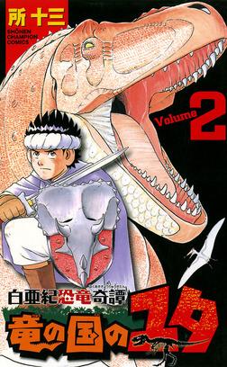 白亜紀恐竜奇譚 竜の国のユタ 2-電子書籍