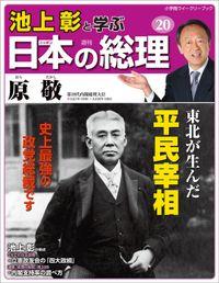 池上彰と学ぶ日本の総理 第20号 原敬