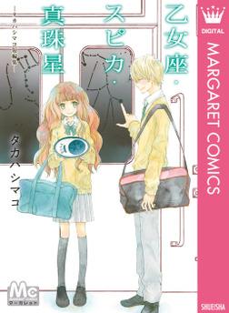 乙女座・スピカ・真珠星―タカハシマコ短編集―-電子書籍