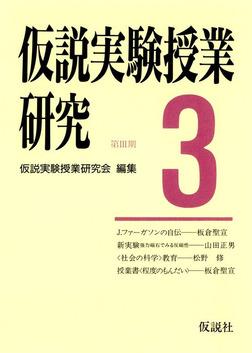 仮説実験授業研究 第3期 3-電子書籍