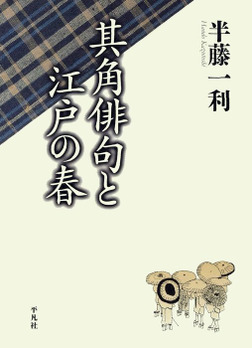 其角俳句と江戸の春-電子書籍
