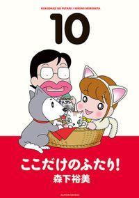 ここだけのふたり! / 10