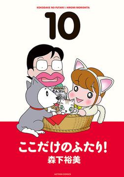 ここだけのふたり! / 10-電子書籍
