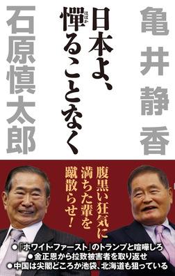 日本よ、憚ることなく-電子書籍
