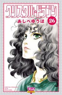 クリスタル☆ドラゴン(26)