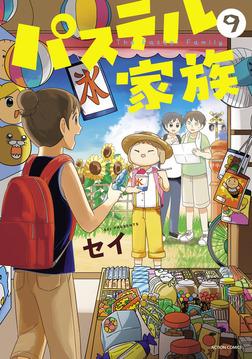 パステル家族 9【フルカラー・電子書籍版限定特典付】-電子書籍