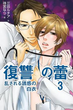 復讐の蕾~乱される誘惑の白衣 3-電子書籍