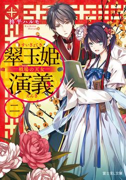 翠玉姫演義 二 ―戦場の天女―-電子書籍