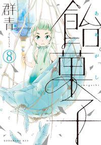 飴菓子 分冊版(8)