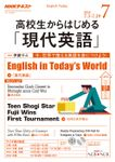 NHKラジオ 高校生からはじめる「現代英語」 2018年7月号