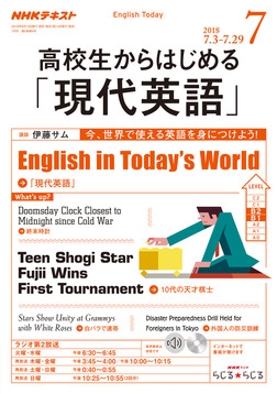 NHKラジオ 高校生からはじめる「現代英語」 2018年7月号-電子書籍