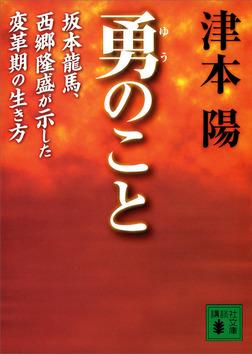 勇のこと 坂本龍馬、西郷隆盛が示した変革期の生き方-電子書籍