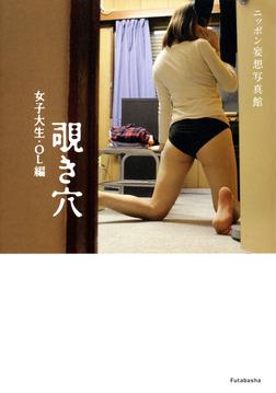 ニッポン妄想写真館 覗き穴 女子大生・OL編-電子書籍