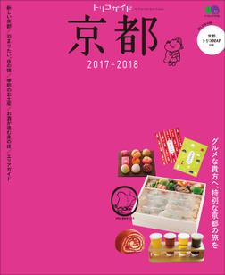 トリコガイド 京都 2017-2018-電子書籍