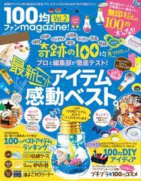 晋遊舎ムック 100均ファンmagazine! Vol.2