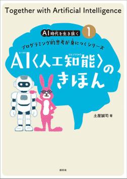 AI時代を生き抜くプログラミング的思考が身につくシリーズ(1) AI〈人工知能〉のきほん-電子書籍