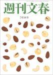 週刊文春 7月5日号