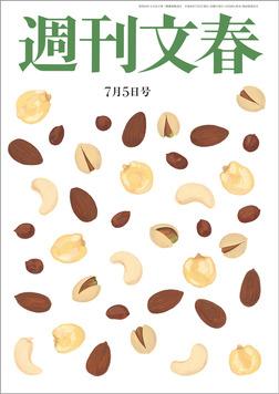 週刊文春 7月5日号-電子書籍