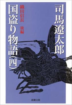 国盗り物語(四)-電子書籍
