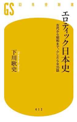 エロティック日本史 古代から昭和まで、ふしだらな35話-電子書籍