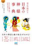 【マイナビ文庫】幸せが授かる 日本の神様事典