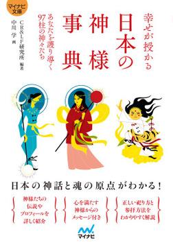 【マイナビ文庫】幸せが授かる 日本の神様事典-電子書籍
