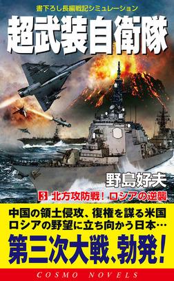 超武装自衛隊(3)北方攻防戦!ロシアの逆襲-電子書籍