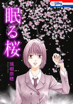 眠る桜【電子版オリジナルコミックス】-電子書籍