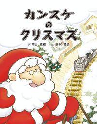 カンスケのクリスマス