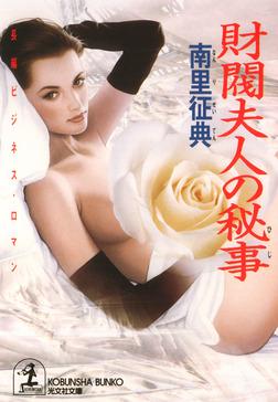 財閥夫人の秘事(ひじ)-電子書籍