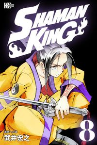 SHAMAN KING ~シャーマンキング~ KC完結版(8)