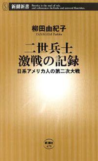 二世兵士 激戦の記録―日系アメリカ人の第二次大戦―