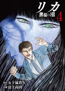 リカ 黒髪の沼(4)-電子書籍