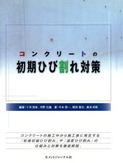 コンクリートの初期ひび割れ対策-電子書籍