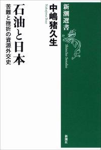 石油と日本―苦難と挫折の資源外交史―