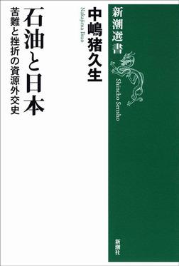 石油と日本―苦難と挫折の資源外交史―-電子書籍