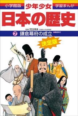 学習まんが 少年少女日本の歴史7 鎌倉幕府の成立 ―鎌倉時代―-電子書籍
