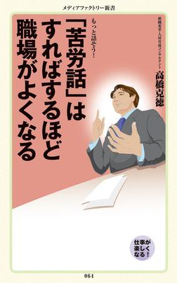 「苦労話」はすればするほど職場がよくなる-電子書籍