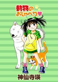 動物のおしゃべり  STORIAダッシュ連載版Vol.15