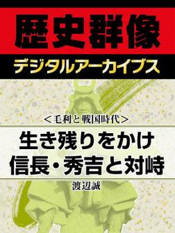 <毛利と戦国時代>生き残りをかけ信長・秀吉と対峙-電子書籍