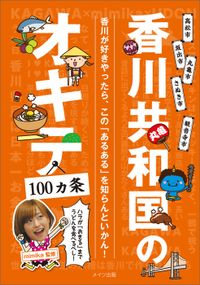 香川共和国のオキテ100ヵ条 ~ハラが「おきる」までうどんを食べるべし!~