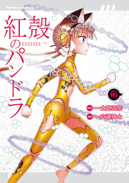 【電子版】紅殻のパンドラ(16)-電子書籍